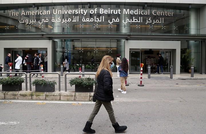 لبنان: تسريح جماعي لموظفي الجامعة الأميركية بستار الأزمة الاقتصادية