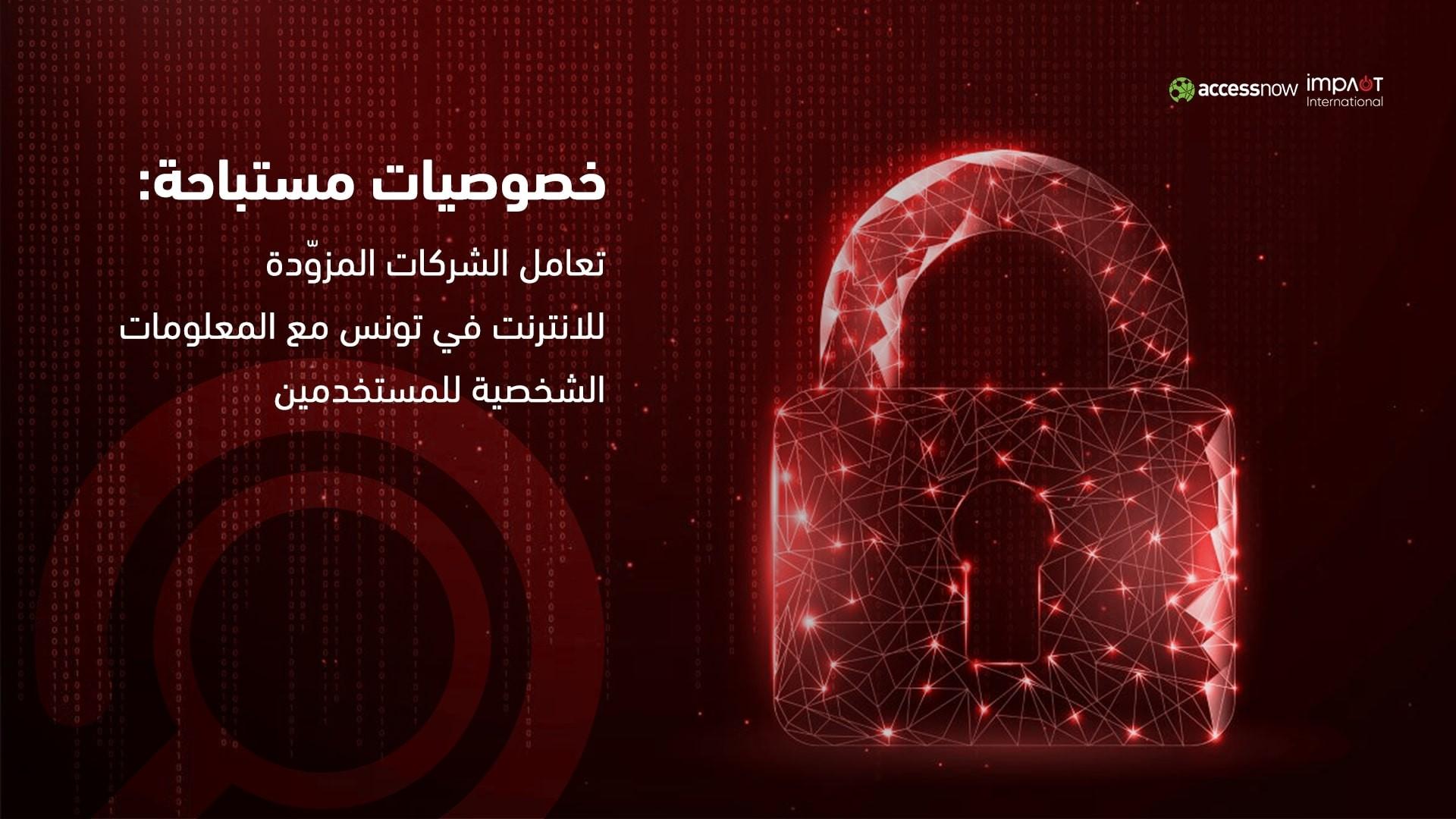 دراسة جديدة: شركات تزويد الإنترنت في تونس تستبيح خصوصية المشتركين
